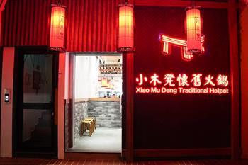 Xiao Mu Deng