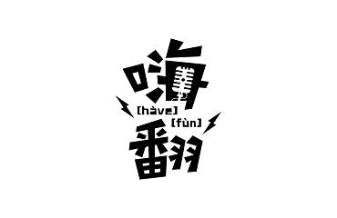 HaveFun_Logo_Final-01